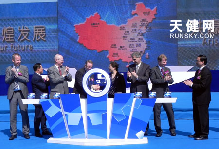 SKF Dalian factory